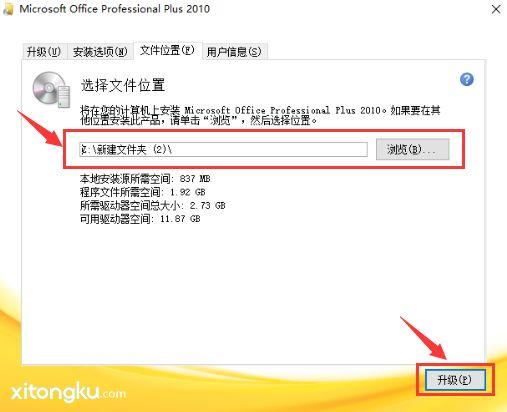 原版Office 2010安装教程 实用技巧 seo第9张