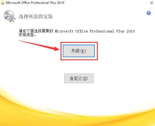 原版Office 2010安装教程 实用技巧 seo第7张
