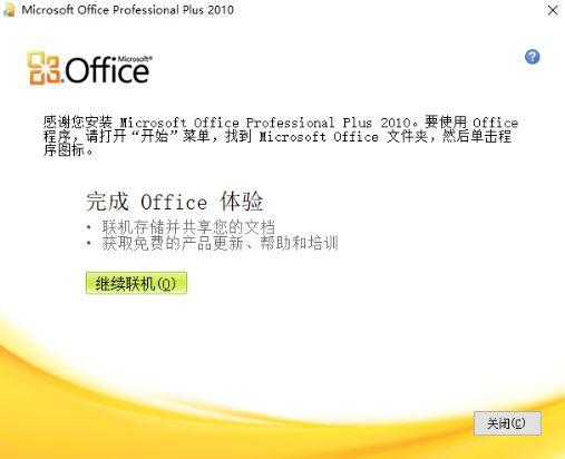 原版Office 2010安装教程 实用技巧 seo第11张