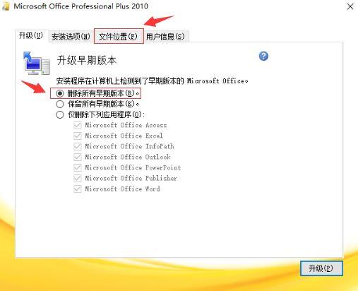 原版Office 2010安装教程 实用技巧 seo第8张