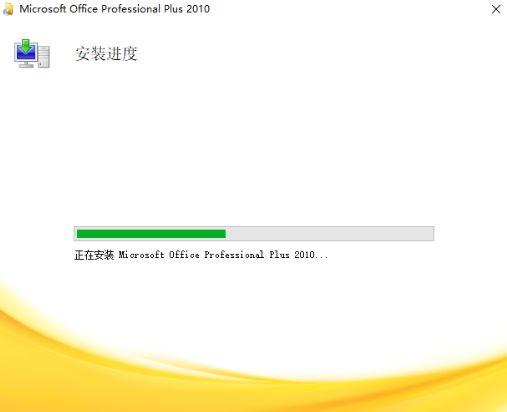 原版Office 2010安装教程 实用技巧 seo第10张