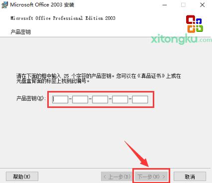 原版office2003安装教程 实用技巧 seo第4张