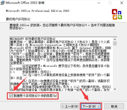 原版office2003安装教程 实用技巧 seo第6张