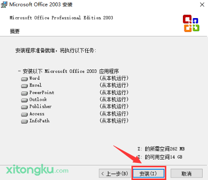 原版office2003安装教程 实用技巧 seo第8张