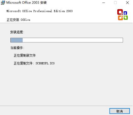 原版office2003安装教程 实用技巧 seo第9张