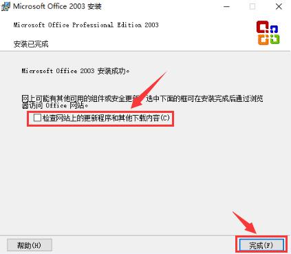 原版office2003安装教程 实用技巧 seo第10张