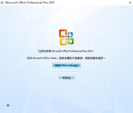 原版office2007安装教程 实用技巧 seo第10张