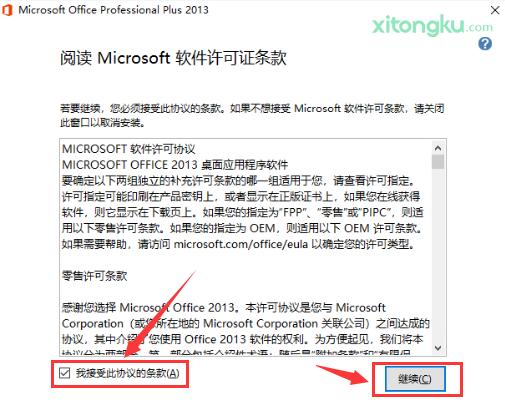 原版office2013安装教程 实用技巧 seo第2张