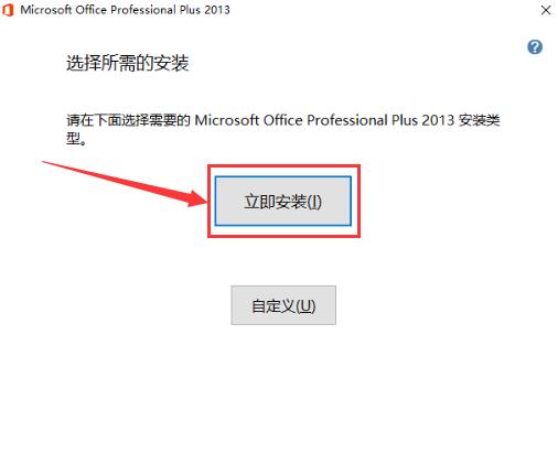原版office2013安装教程 实用技巧 seo第3张