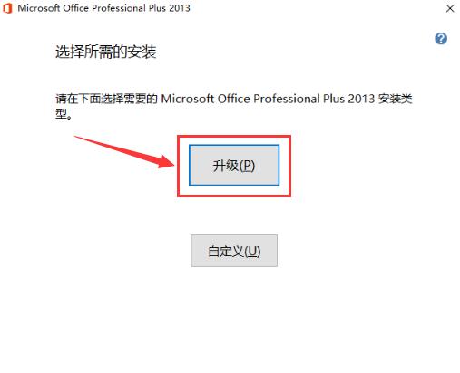原版office2013安装教程 实用技巧 seo第4张