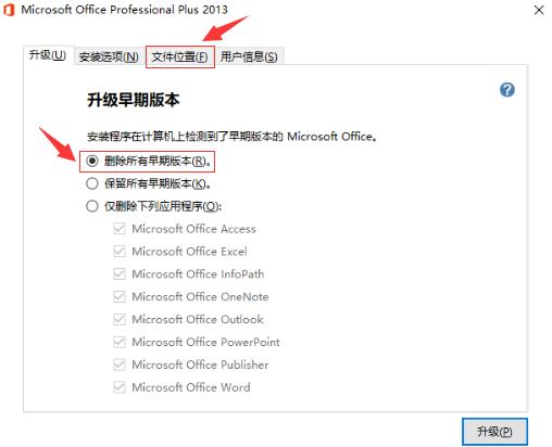 原版office2013安装教程 实用技巧 seo第5张