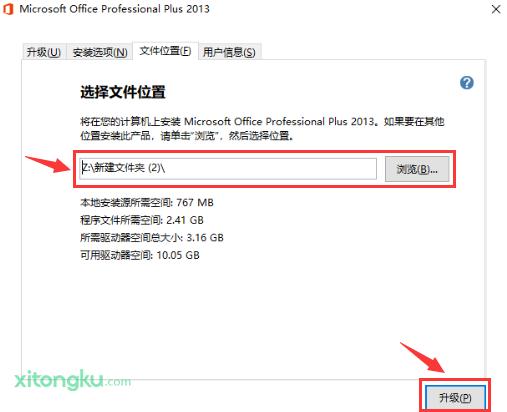 原版office2013安装教程 实用技巧 seo第6张
