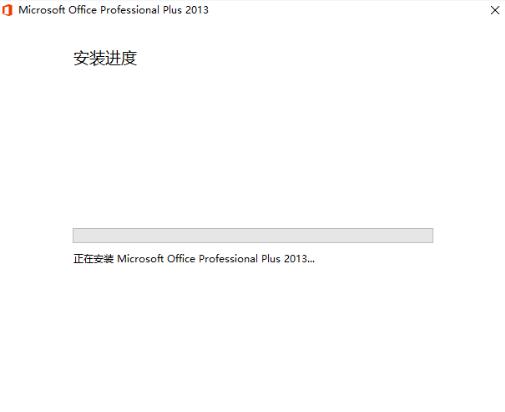 原版office2013安装教程 实用技巧 seo第7张
