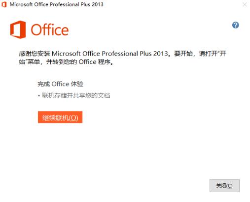 原版office2013安装教程 实用技巧 seo第8张