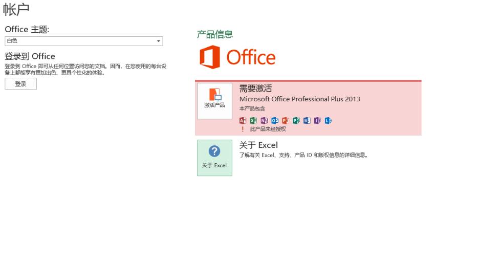 原版office2013安装教程 实用技巧 seo第9张