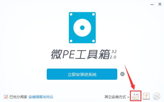如何制作纯净的 u盘PE启动盘 实用技巧 seo第2张