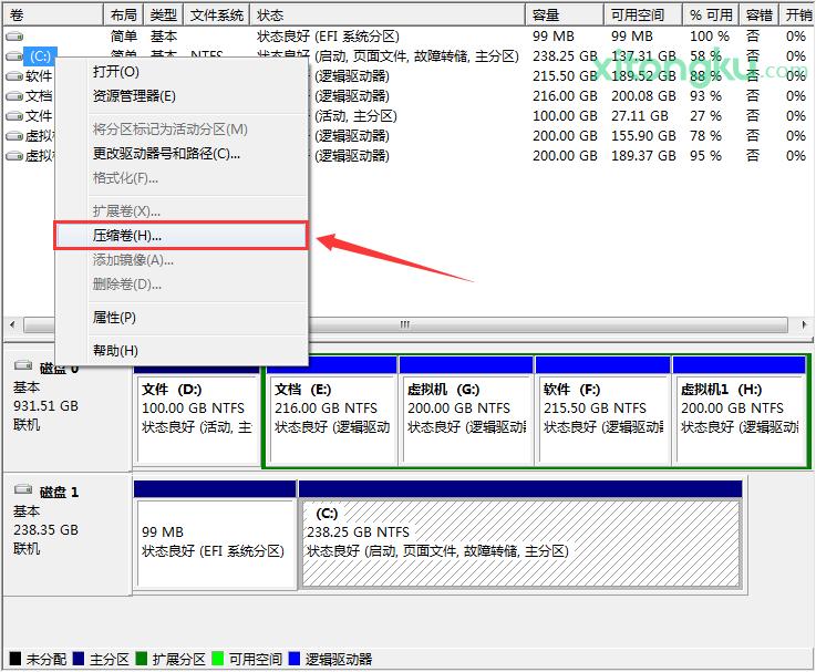 无损增大系统盘(C盘) 实用技巧 seo第3张