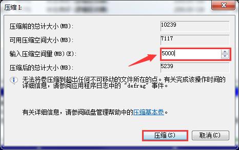 无损增大系统盘(C盘) 实用技巧 seo第4张