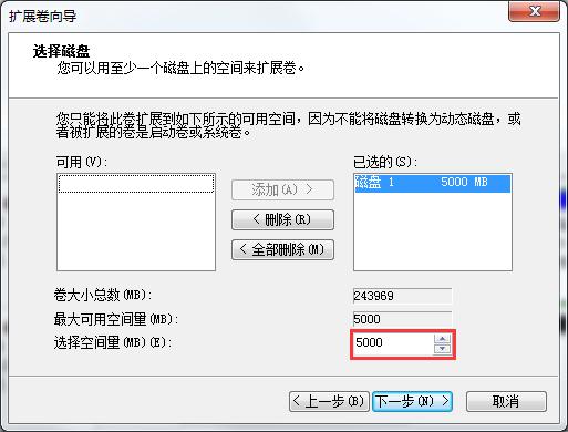 无损增大系统盘(C盘) 实用技巧 seo第7张