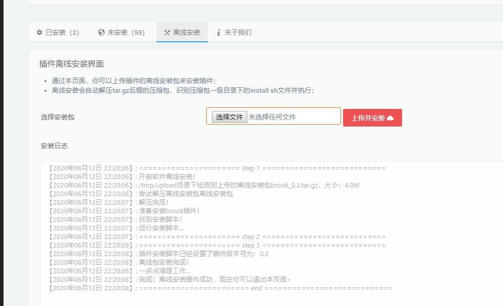 lede软路由,检测到离线安装包:v2ray_2.3.7.tar.gz 含非法关键词!!! 互联网IT 第3张