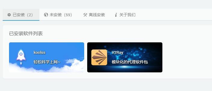 lede软路由,检测到离线安装包:v2ray_2.3.7.tar.gz 含非法关键词!!! 互联网IT 第4张