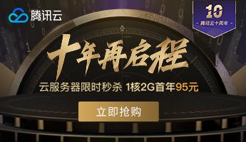 腾讯云十周年回馈:1核2G 288元/3年 代金券+抽奖活动享不停-VPS排行榜